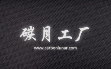 Kordsa为TRB电动汽车提供碳纤维织物